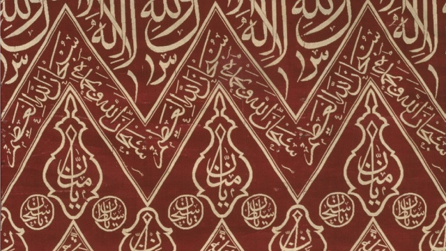Detail image, Pair of panels from a cenotaph cover; Cover; Ottoman period, 17th-18th century; Silk-satin, lampas weave; Turkey; Purchase; Arthur M. Sackler Gallery S1996.62.1-2